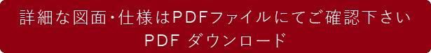 詳細な図面・仕様はPDFファイルにてご確認下さい PDFダウンロード
