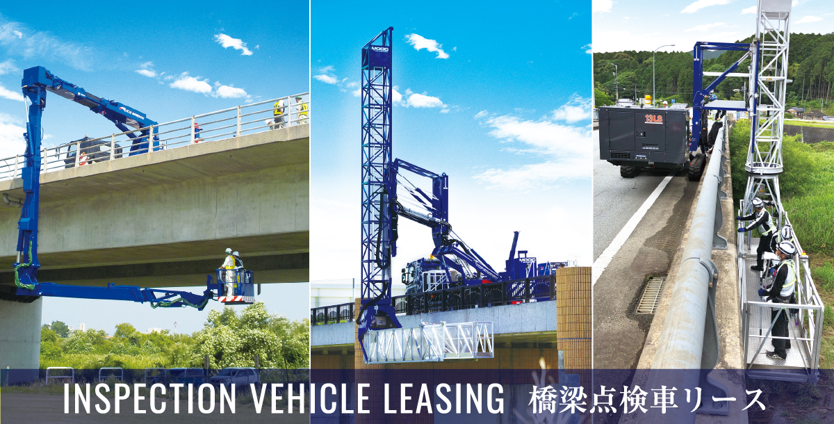 INSPECTION VEHICLE LEASING 橋梁点検車リース