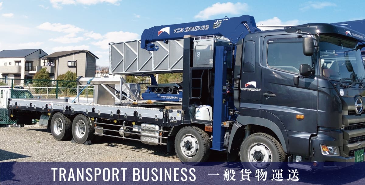 TRANSPORT BUSINESS 一般荷物運送
